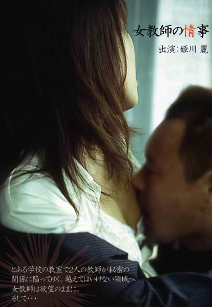 姫川麗現スチ写真集 「女教師の情事」