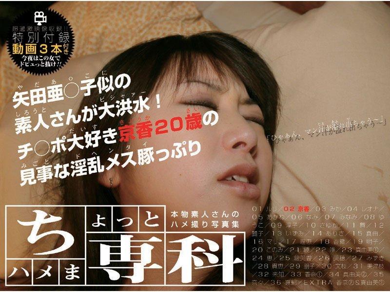 本物素人さんのハメ撮り写真集「ちょっとハメま専科 京香 20歳」