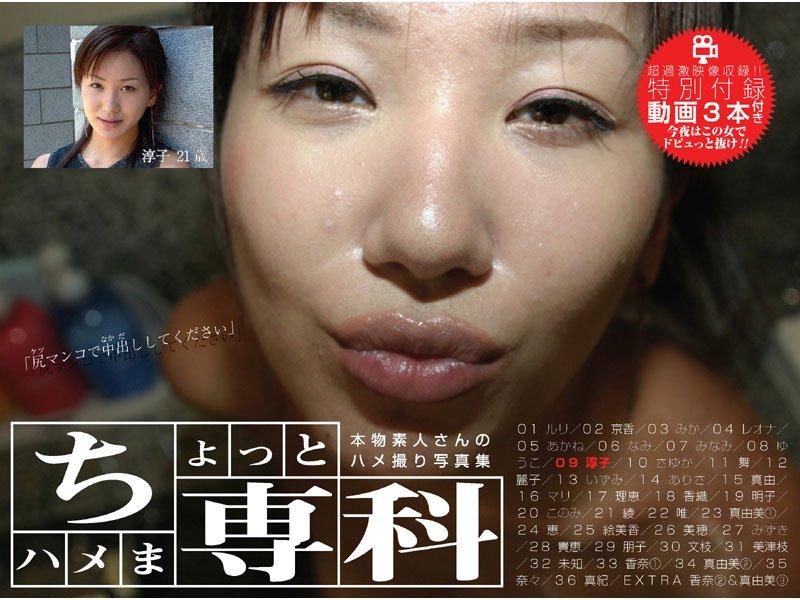 本物素人さんのハメ撮り写真集「ちょっとハメま専科 淳子 21歳」
