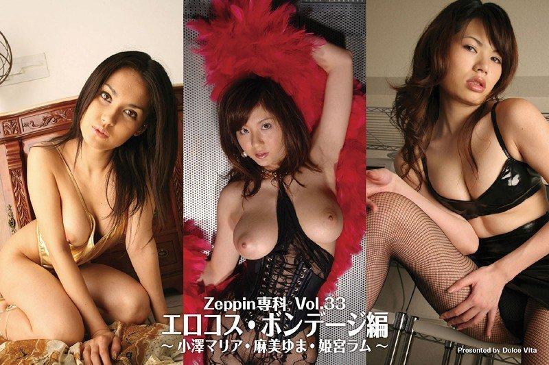 Zeppin専科 Vol.33 「エロコス・ボンデージ編 ~麻美ゆま・小澤マリア・姫宮ラム~」