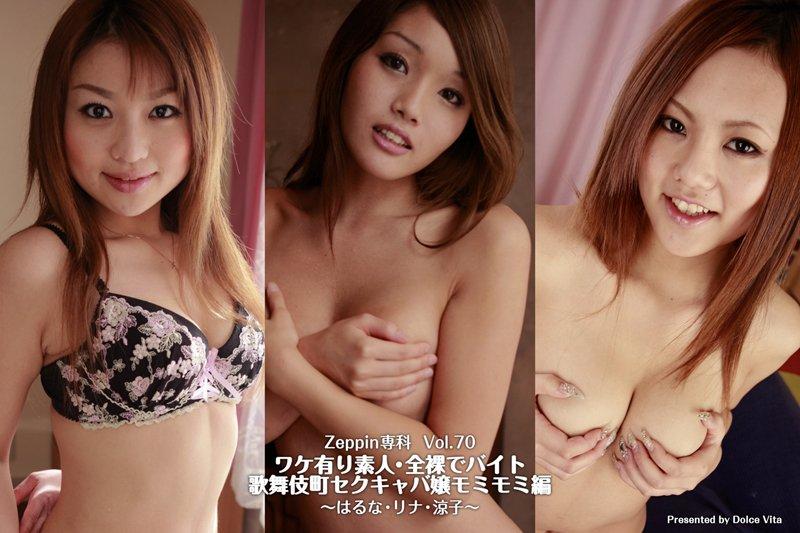 Zeppin専科 Vol.70 「ワケ有り素人・全裸でバイト ~歌舞伎町セクキャバ嬢モミモミ編~」
