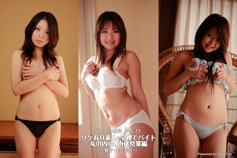 Zeppin専科 Vol.71 「ワケ有り素人・全裸でバイト ~丸の内OL肉体営業編~」