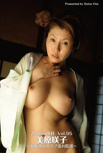 Zeppin専科 Vol.95 「美原咲子 ~和服熟女のズブ濡れ陰部~」