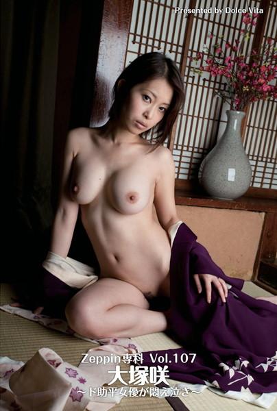 Zeppin専科 Vol.107 「大塚咲 ~ド助平女優が悶え泣き~」