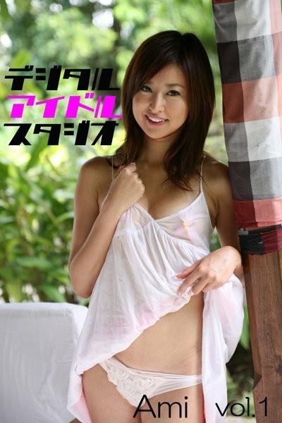 デジタルアイドルスタジオ Ami vol.1