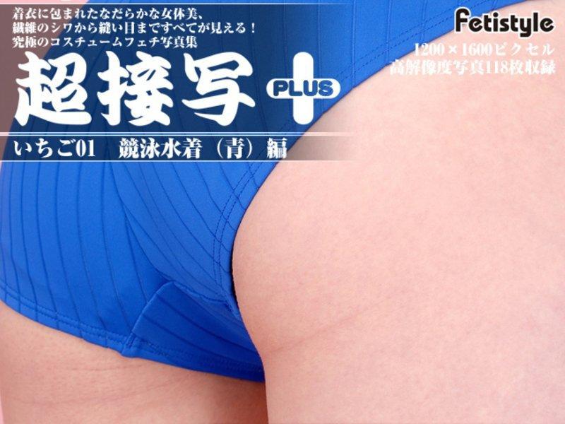 超接写+(プラス) いちご01 競泳水着(青)編