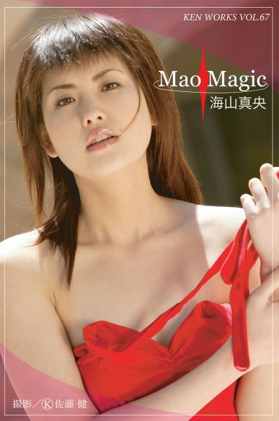 KEN WORKS Vol.067 海山真央'Mao Magic'