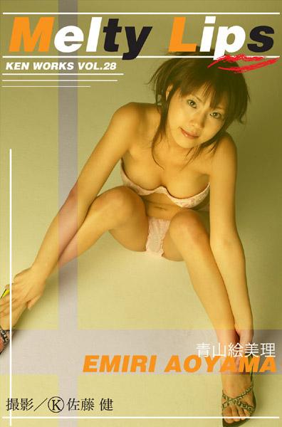 KEN WORKS Vol.028 青山絵美理Melty Lips