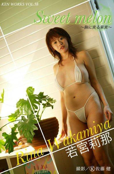 KEN WORKS Vol.038 若宮莉那Sweet melon ~胸に実る果実~