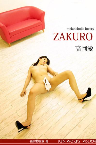 KEN WORKS Vol.034 高岡愛melancholic lovers ZAKURO