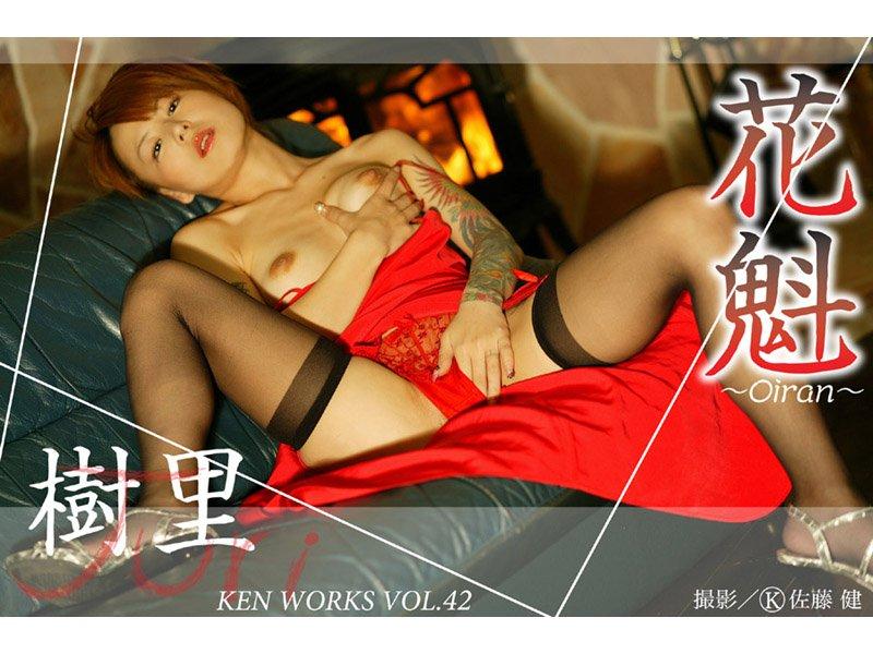 KEN WORKS Vol.043 樹里花魁 ~Oiran~