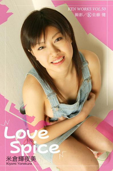 KEN WORKS Vol.050 米倉輝夜美Love Spice