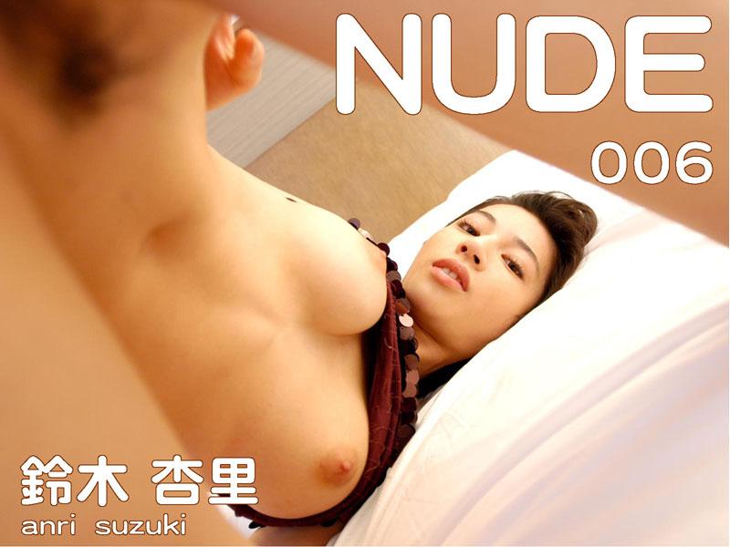 鈴木杏里デジタル写真集「NUDE 006」