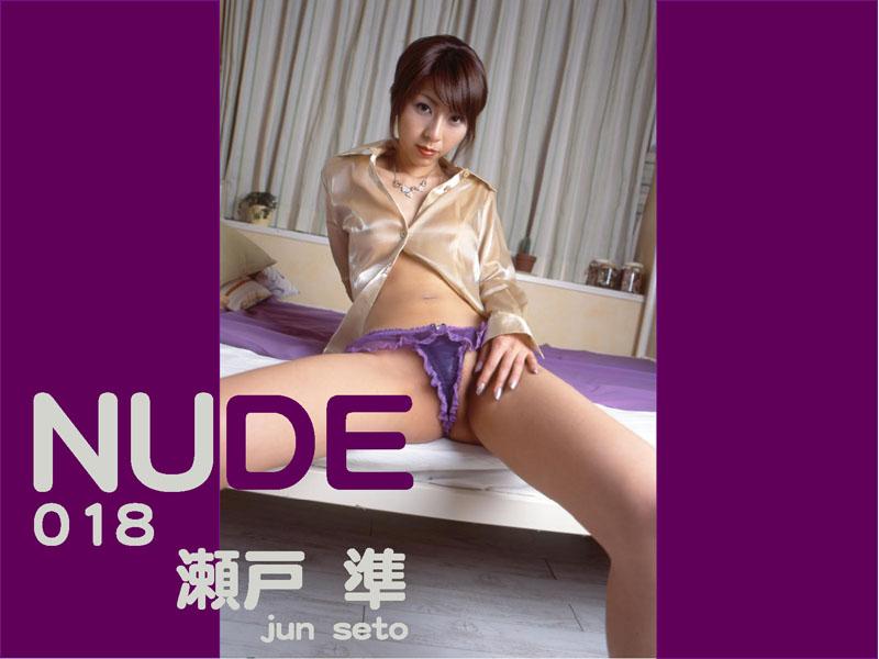 瀬戸準デジタル写真集「NUDE 018」