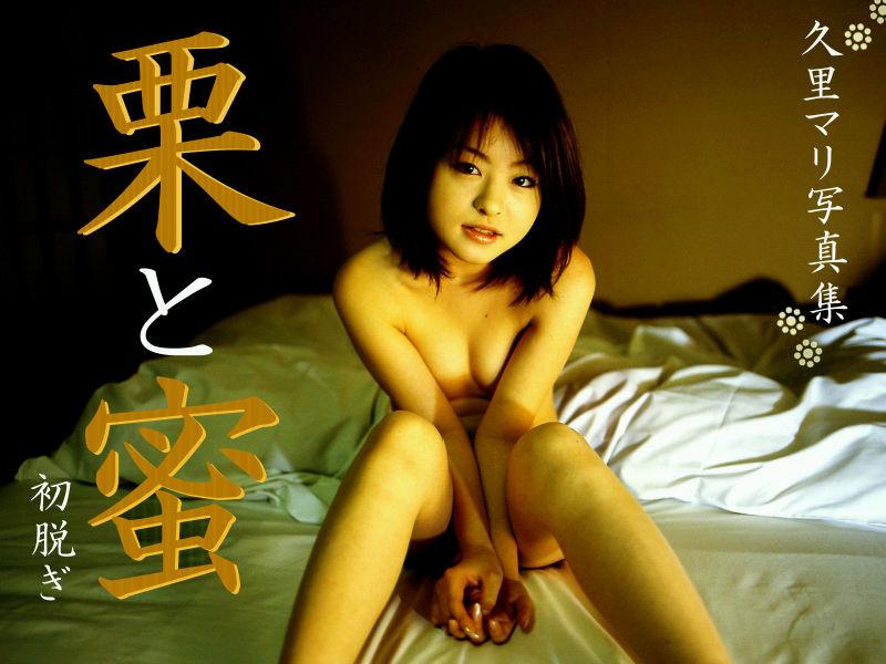 久里マリ写真集「栗と蜜-初脱ぎ-」