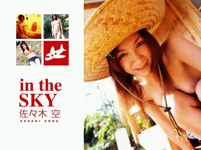 佐々木空写真集「in the sky」
