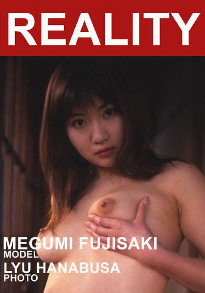 REALITY 藤崎恵