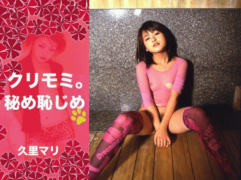 久里マリ写真集「クリモミ。秘め恥じめ」