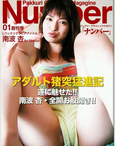 南波杏 写真集「-パックリ グラフィック マガジン- Number 創刊号」