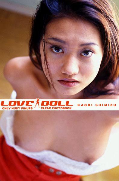 清水かおり写真集「LOVE DOLL」
