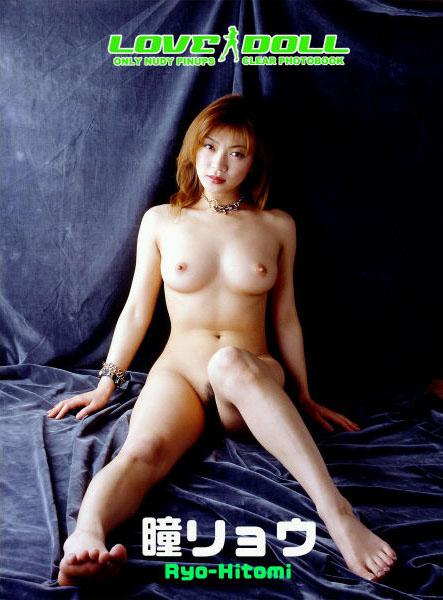 瞳リョウ写真集「LOVE DOLL」