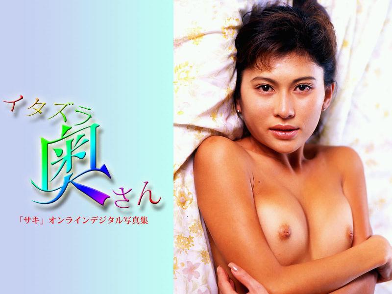 サキ写真集「イタズラ奥さん」