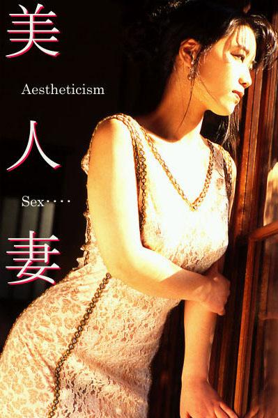 美人妻「Aestheticism」