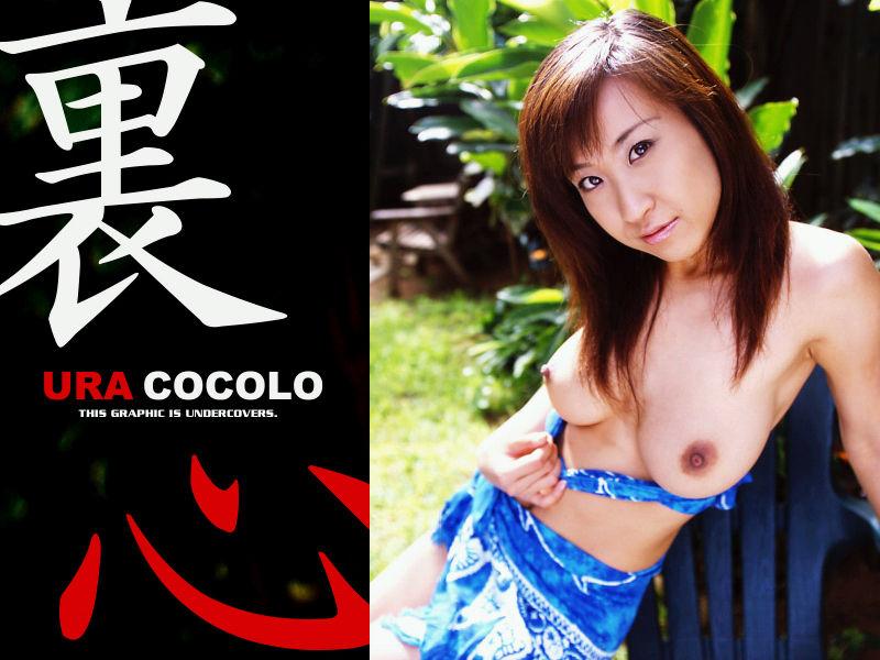 COCOLO写真集「裏COCOLO」