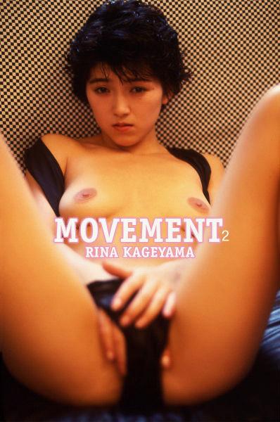 影山莉菜写真集「MOVEMENT PART2」