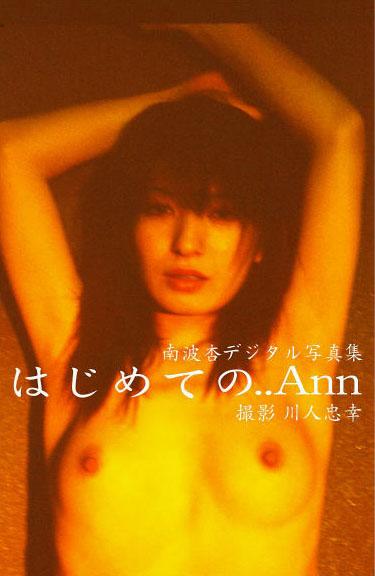南波杏写真集「はじめてのAnn」