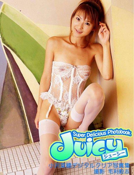 小沢菜穂 写真集「Juicy」