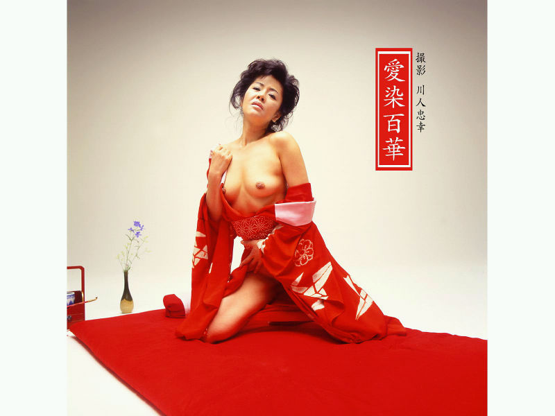 愛染恭子 写真集「愛染百華」