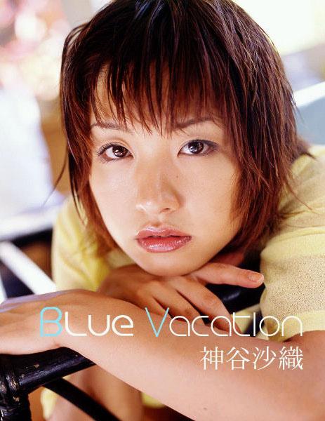 神谷沙織 写真集「blue vacation」