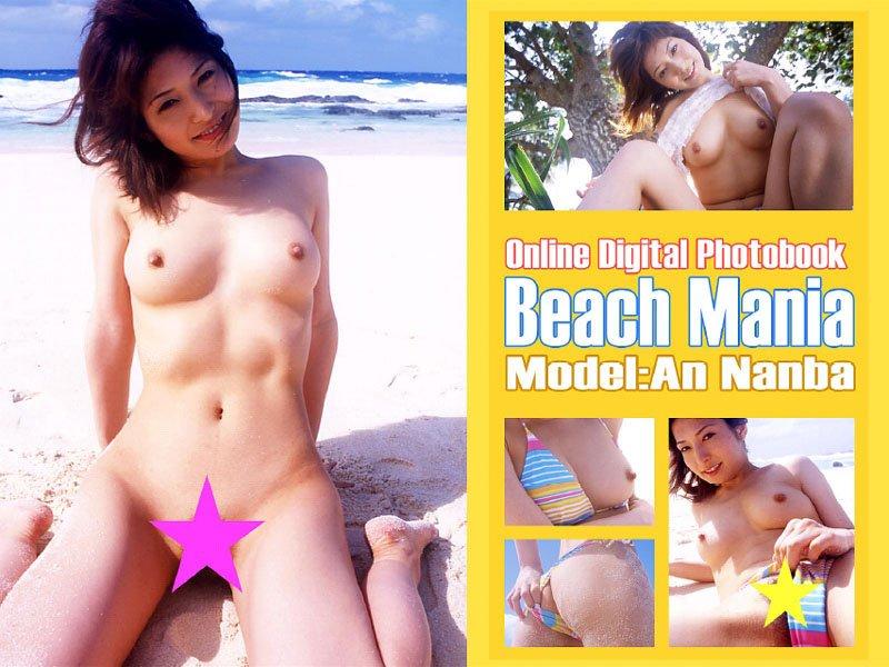 南波杏 写真集「beach mania」
