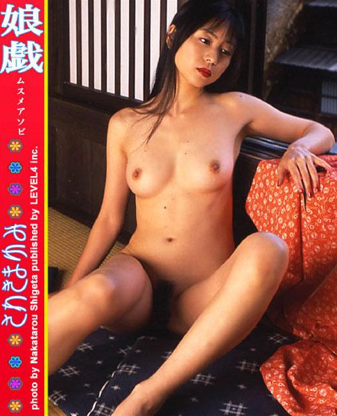 沢木まゆみ写真集「娘戯-ムスメアソビ-」