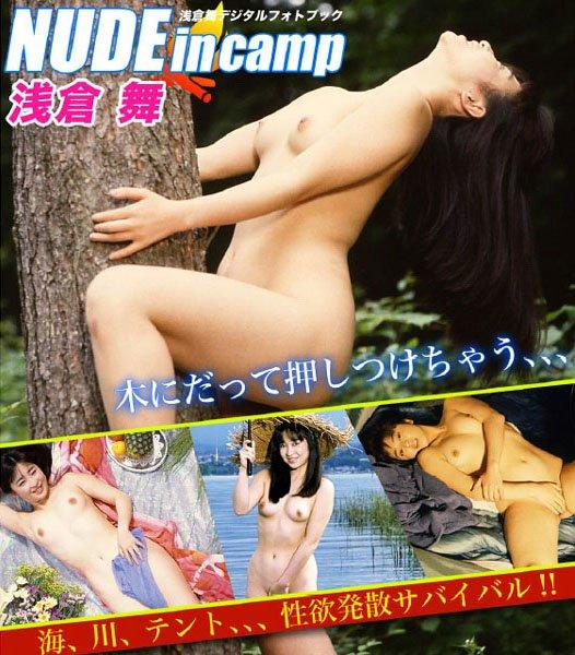 浅倉舞写真集「NUDE in camp」