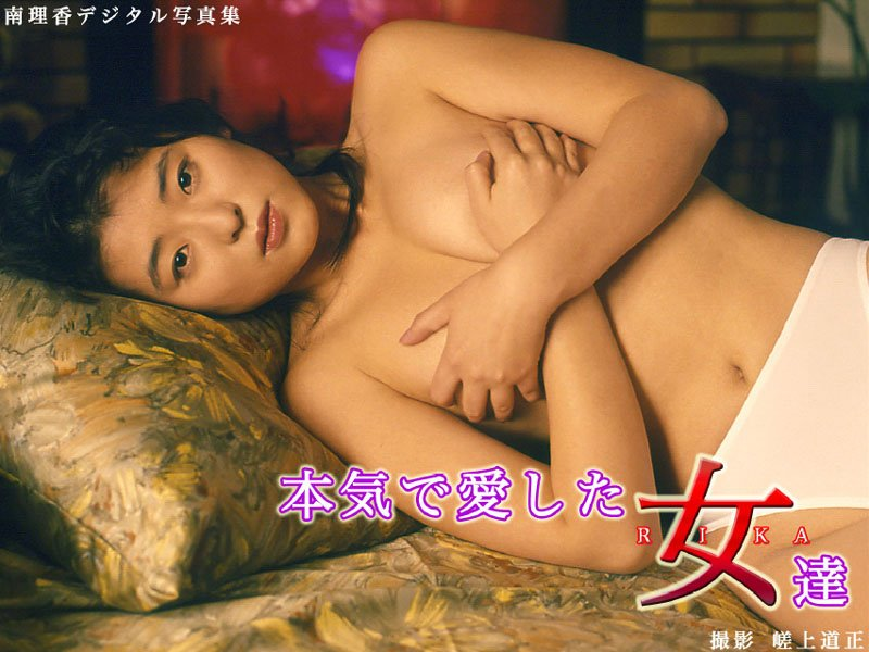 南理香写真集「本気で愛した女達~RIKA~」