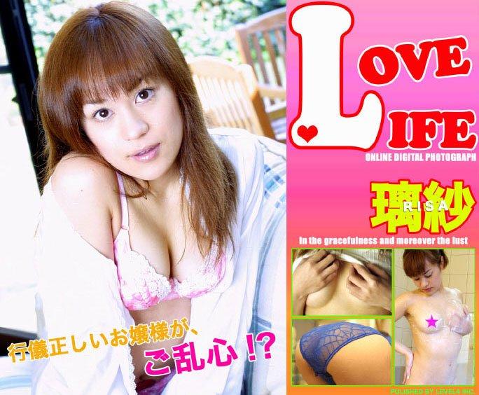 璃紗写真集「love life」