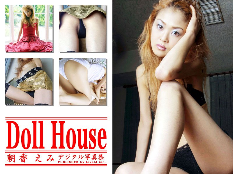 朝香えみ デジタル写真集「Doll House」