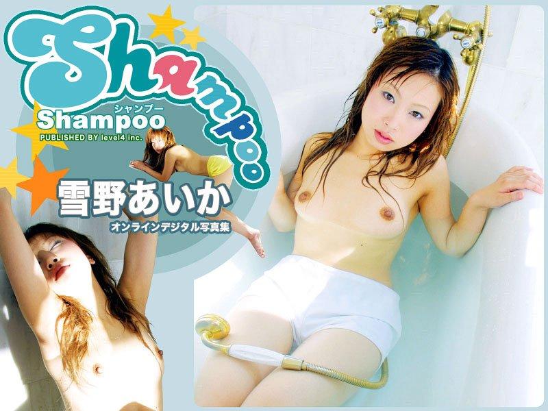 雪野あいか デジタル写真集「Shampoo」