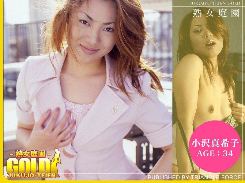 熟女庭園ゴールド「小沢真希子 34歳」