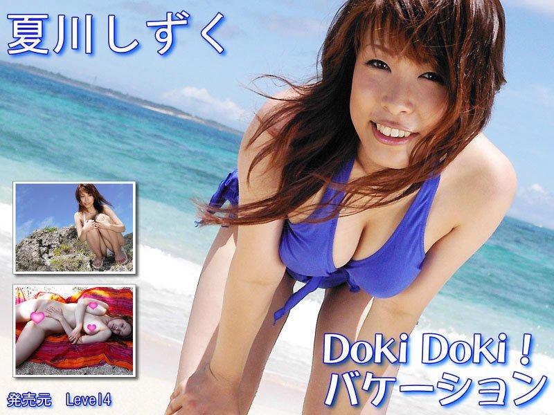 夏川しずくデジタル写真集「Doki Doki!バケーション」