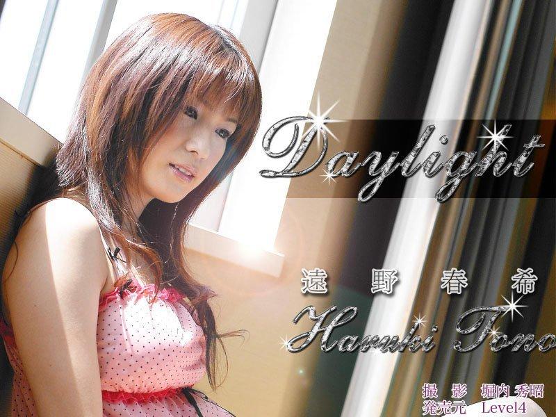 遠野春希デジタル写真集「Daylight」