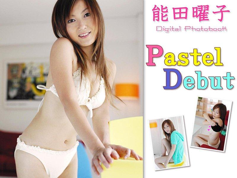 能田曜子デジタル写真集「Pastel Debut」