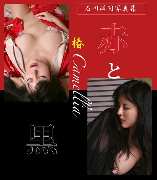 椿camellia赤と黒
