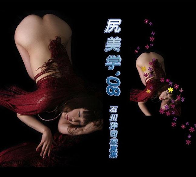 尻美学'08