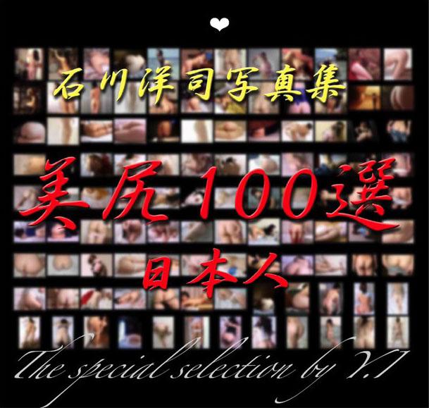 美尻100選日本人