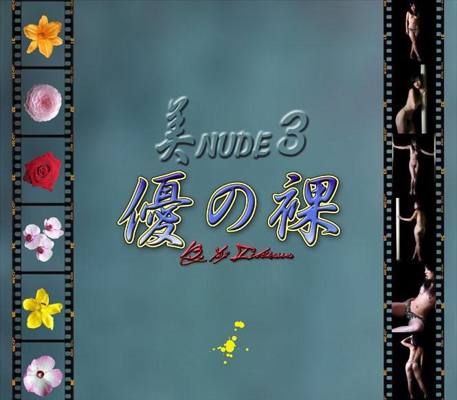 美NUDE3優の裸