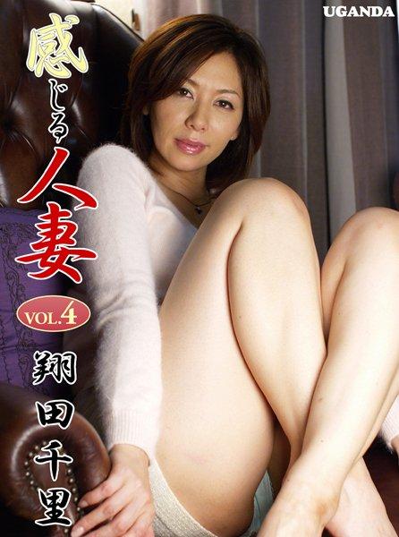 感じる人妻 Vol.4 翔田千里