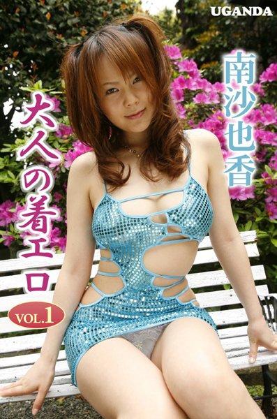 大人の着エロ Vol.1 南沙也香